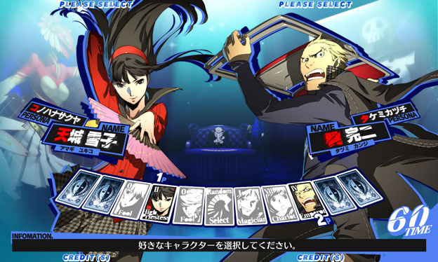Persona 4: The Ultimate in Mayonaka Arena Screenshot