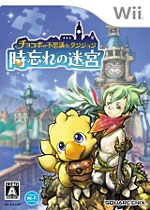 Chocobo's Dungeon: Toki-Wasure no Meikyuu box art